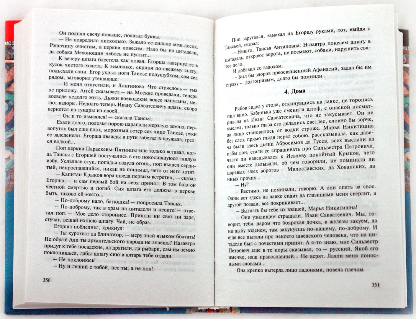 Иллюстрация 1 из 3 для Россия молодая. В 2-х томах. Том 2 - Юрий Герман   Лабиринт - книги. Источник: Лабиринт