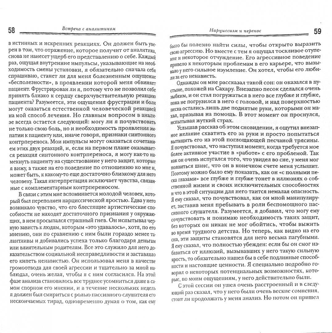 Иллюстрация 1 из 2 для Встреча с аналитиком. Феномен переноса и реальные отношения - Марио Якоби | Лабиринт - книги. Источник: Лабиринт