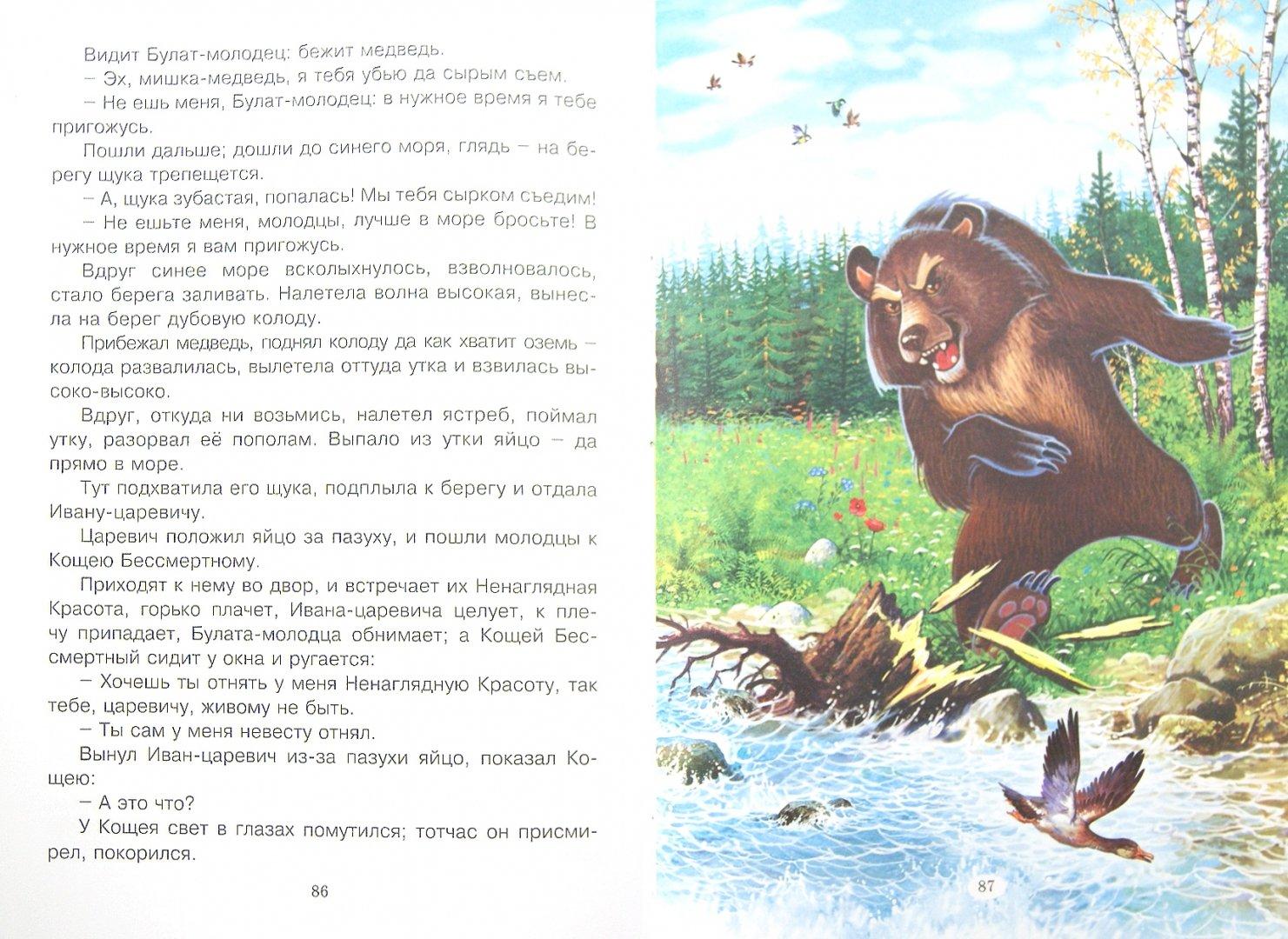 Иллюстрация 1 из 40 для Сказки из волшебного лукошка | Лабиринт - книги. Источник: Лабиринт
