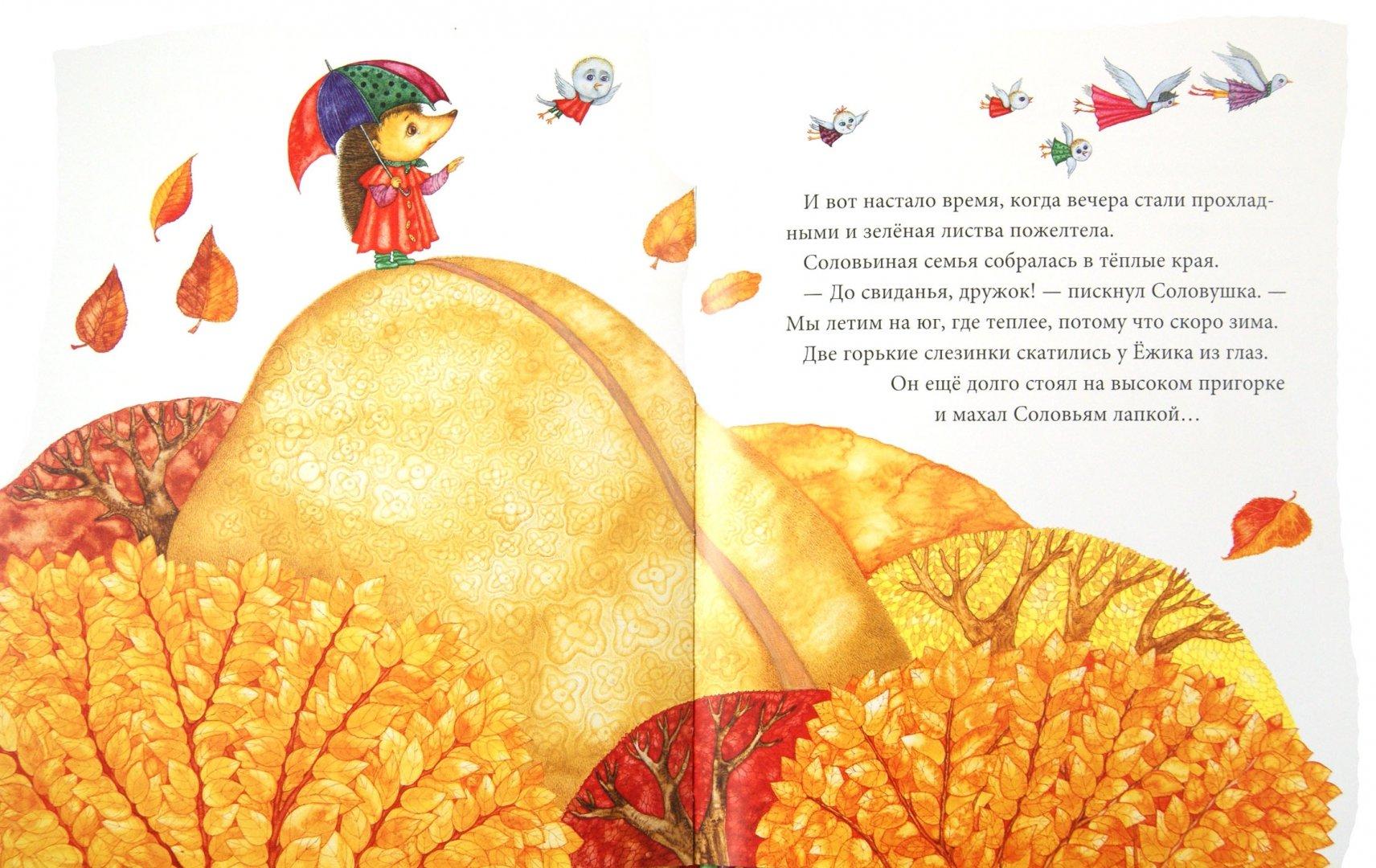 Иллюстрация 1 из 5 для Ежик и соловушка - Юрий Ярмыш | Лабиринт - книги. Источник: Лабиринт