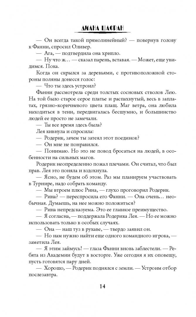 Иллюстрация 11 из 16 для Турнир четырех стихий - Диана Шафран | Лабиринт - книги. Источник: Лабиринт
