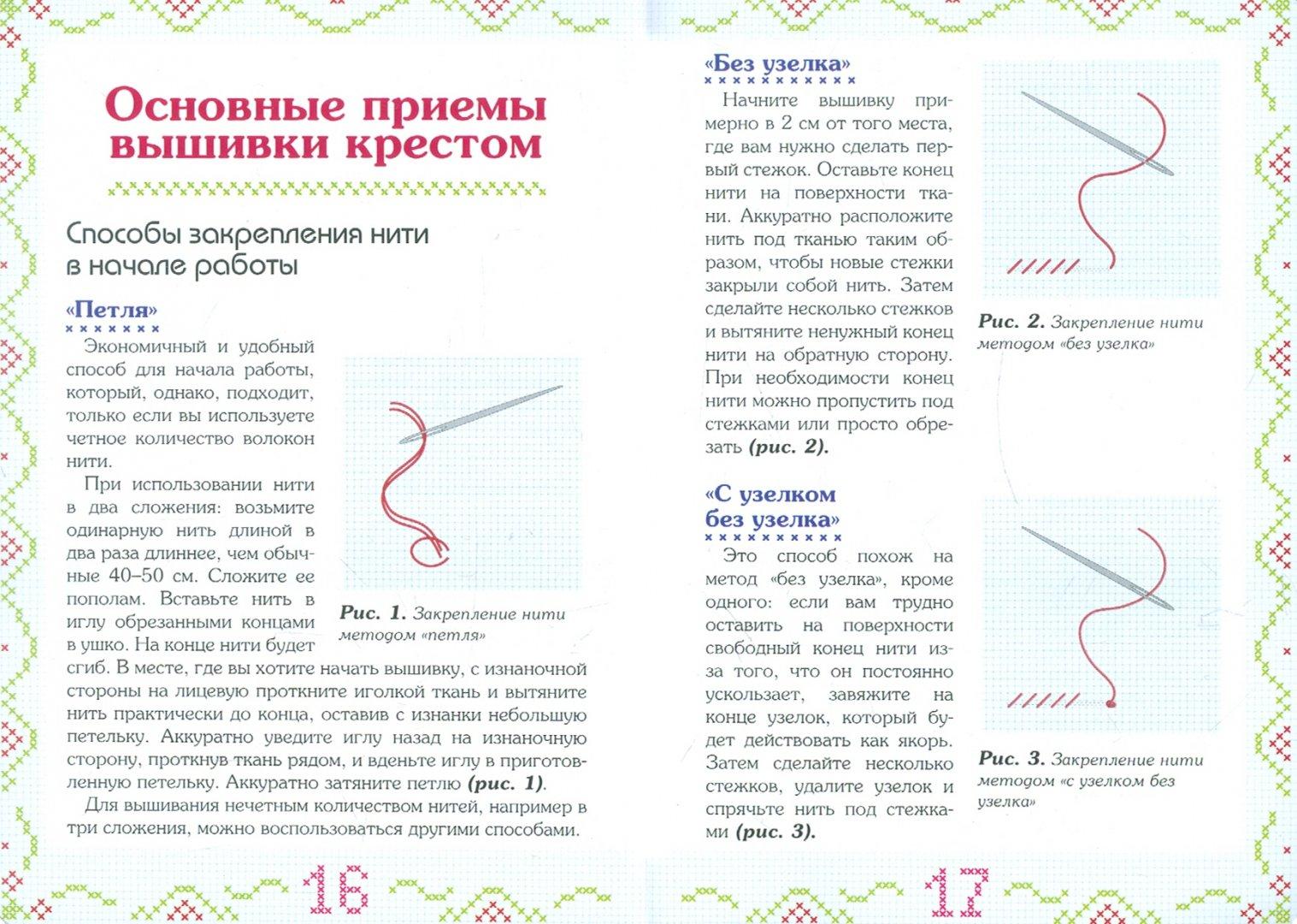 Иллюстрация 1 из 14 для Как вышивать крестиком. 256 узоров для вышивки крестиком | Лабиринт - книги. Источник: Лабиринт