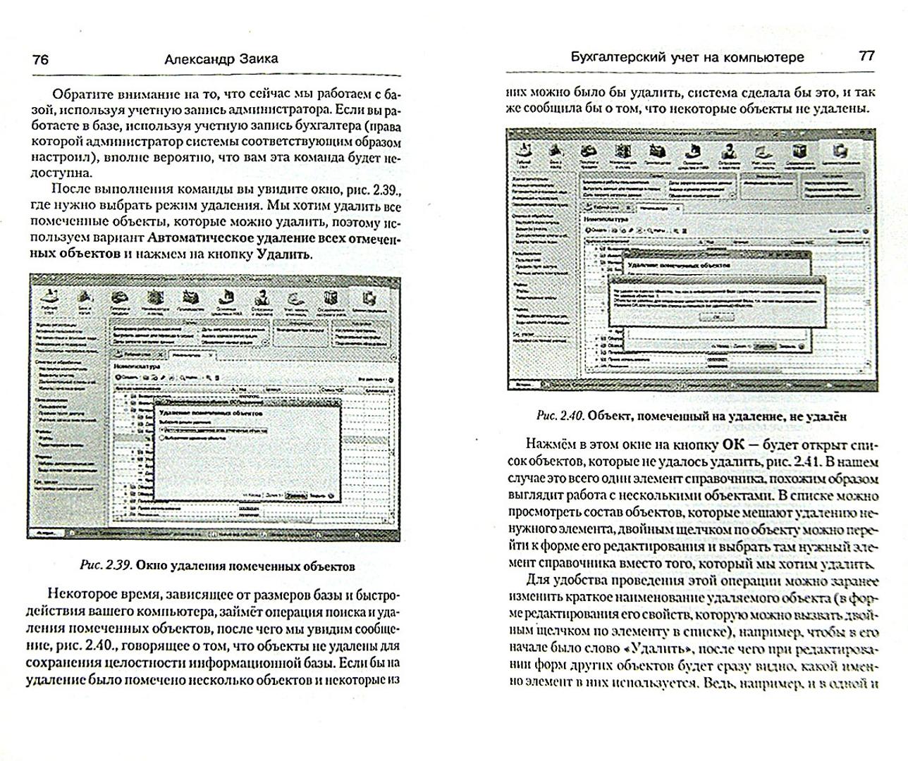 Иллюстрация 1 из 23 для Бухгалтерский учет на компьютере - Александр Заика | Лабиринт - книги. Источник: Лабиринт