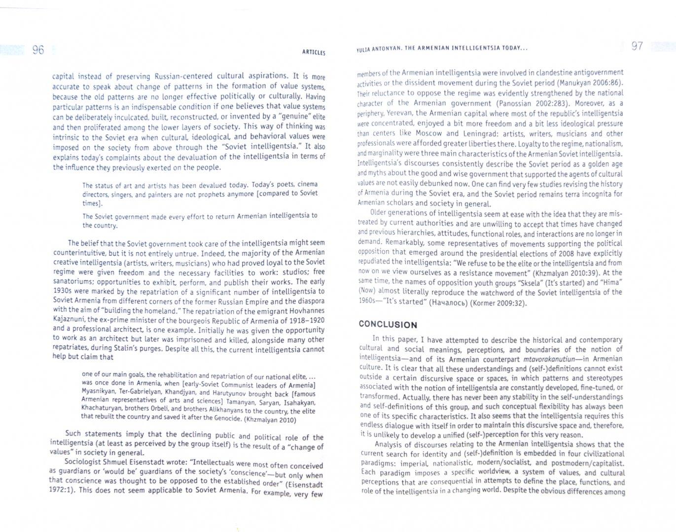 Иллюстрация 1 из 2 для Laboratorium №1. 2012. Журнал социальных исследований - Абрамов, Антонян, Кирчик, Потапова   Лабиринт - книги. Источник: Лабиринт