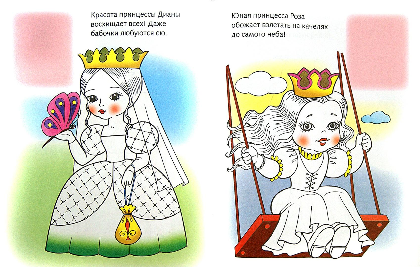 """Иллюстрация 1 из 5 для Раскраска с наклейками """"Принцессы ..."""