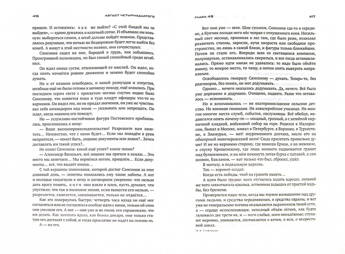 Иллюстрация 1 из 20 для Август Четырнадцатого. Красное Колесо - Александр Солженицын   Лабиринт - книги. Источник: Лабиринт