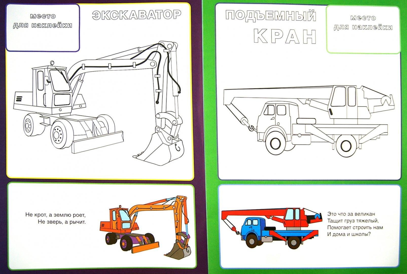 Иллюстрация 1 из 6 для Транспорт | Лабиринт - книги. Источник: Лабиринт