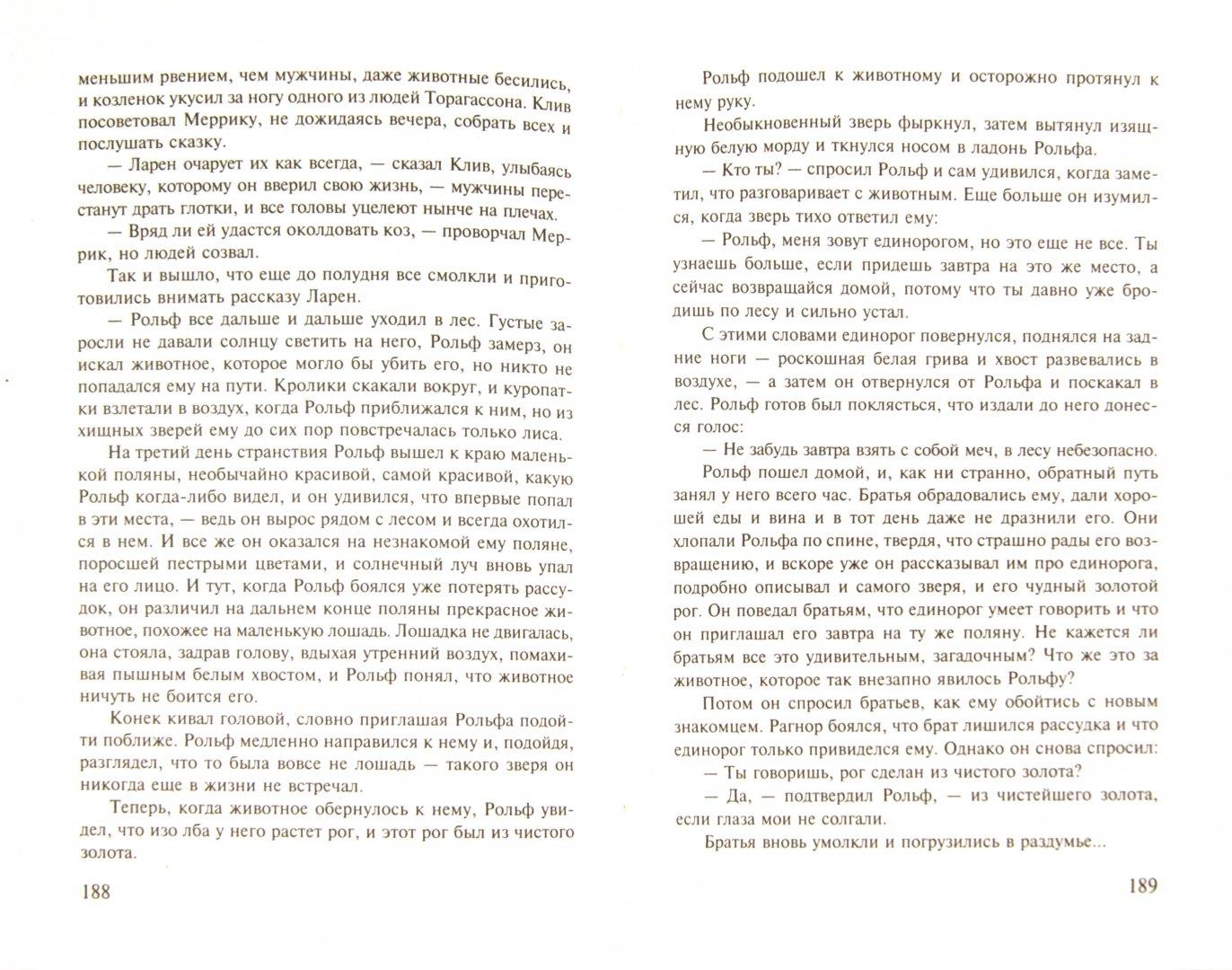 Иллюстрация 1 из 9 для Хозяин Вороньего мыса - Кэтрин Коултер   Лабиринт - книги. Источник: Лабиринт