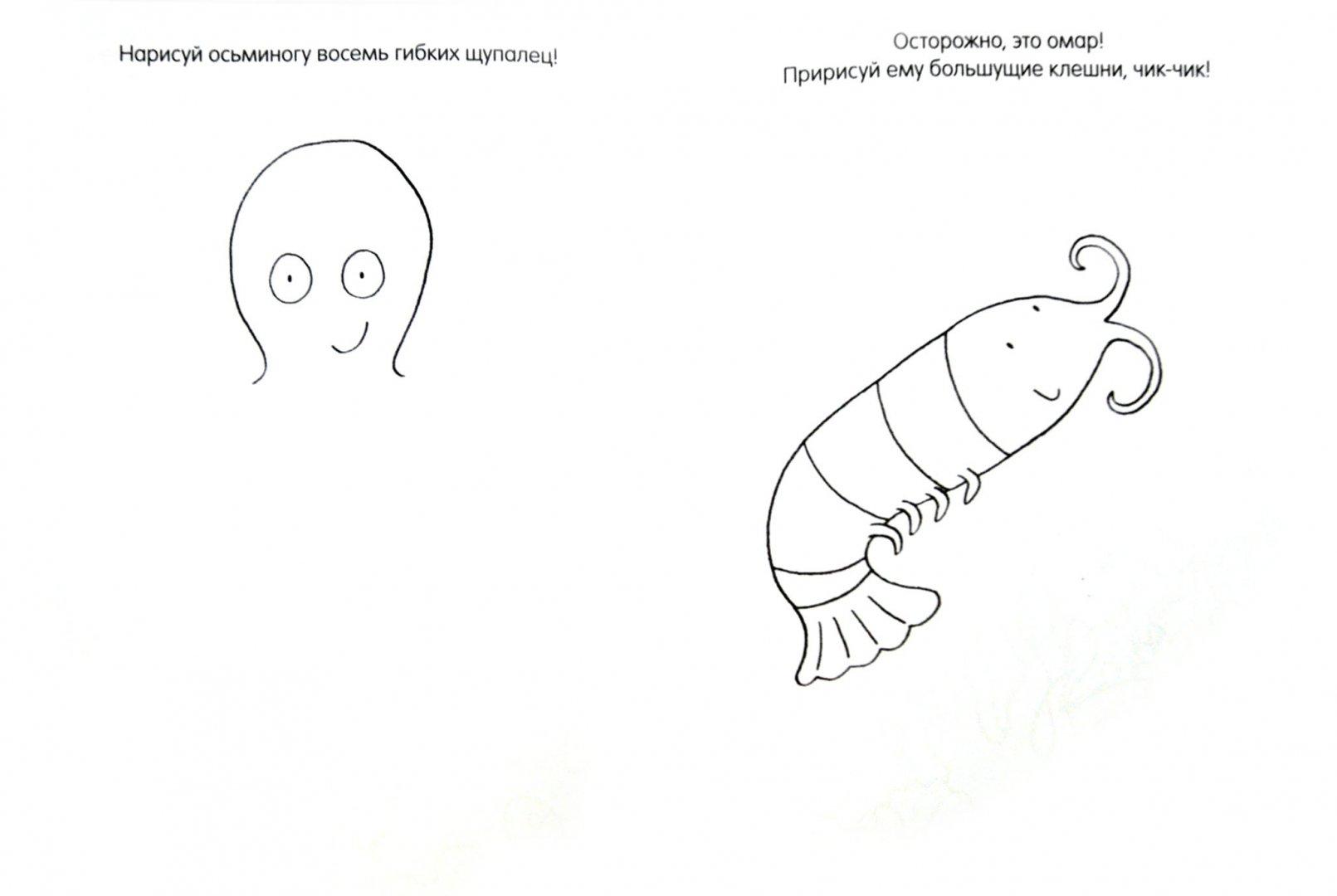 Иллюстрация 1 из 23 для Книга детского творчества. Кто живет в море? | Лабиринт - книги. Источник: Лабиринт