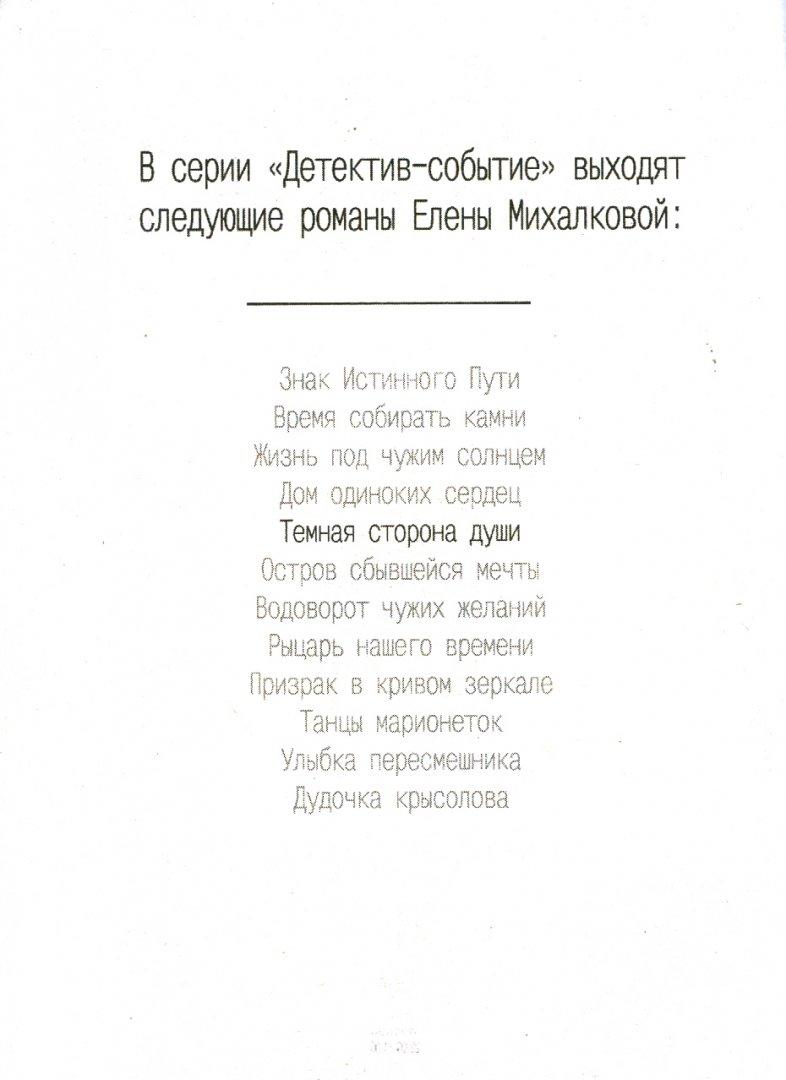 Иллюстрация 1 из 18 для Темная сторона души - Елена Михалкова | Лабиринт - книги. Источник: Лабиринт