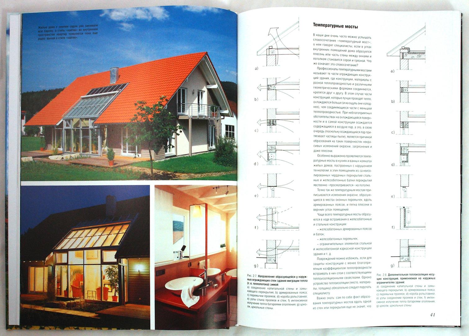 Иллюстрация 1 из 2 для Современный загородный дом. От фундамента до крыши - Йожеф Косо   Лабиринт - книги. Источник: Лабиринт