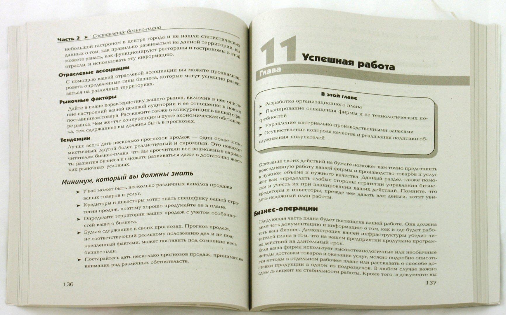 Иллюстрация 1 из 2 для Бизнес-план - Моран, Джонсон | Лабиринт - книги. Источник: Лабиринт