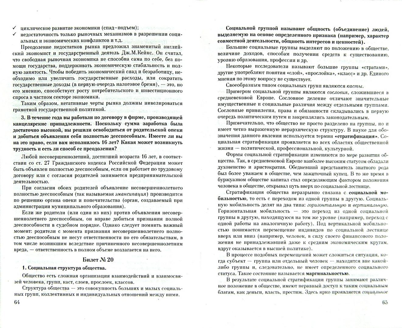 Иллюстрация 1 из 7 для Обществознание. 9 класс. Ответы на экзаменационные билеты - Светлана Краюшкина | Лабиринт - книги. Источник: Лабиринт