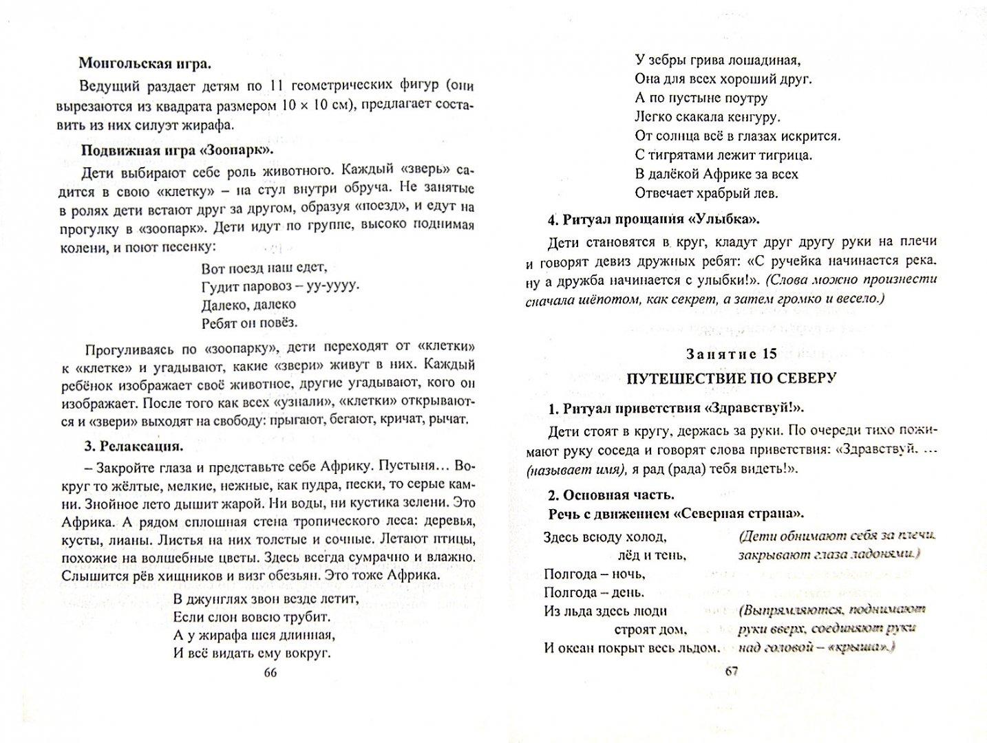 Иллюстрация 1 из 4 для Формирование коммуникативных навыков у детей 3-7 лет: комплексные занятия на основе. ФГОС - Полякевич, Осинина   Лабиринт - книги. Источник: Лабиринт