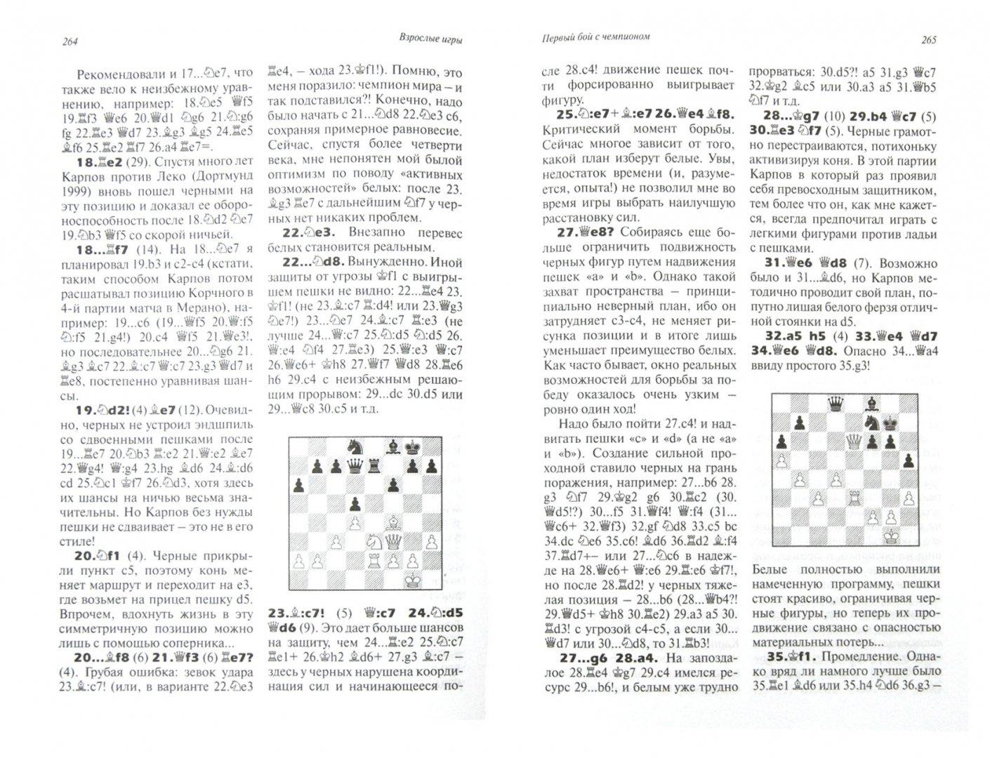 Иллюстрация 1 из 16 для Мой шахматный путь 1973-1985. Том 1 - Гарри Каспаров | Лабиринт - книги. Источник: Лабиринт