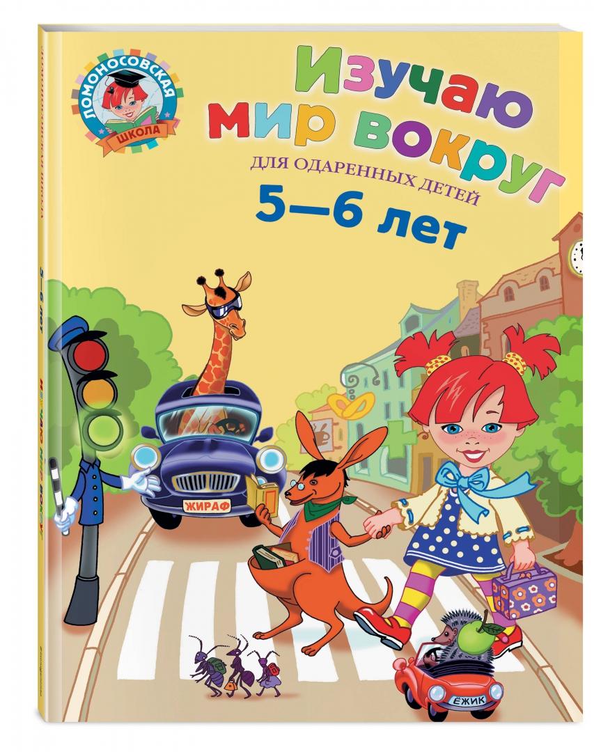 Иллюстрация 1 из 81 для Изучаю мир вокруг: для одаренных детей 5-6 лет - Валентина Егупова | Лабиринт - книги. Источник: Лабиринт