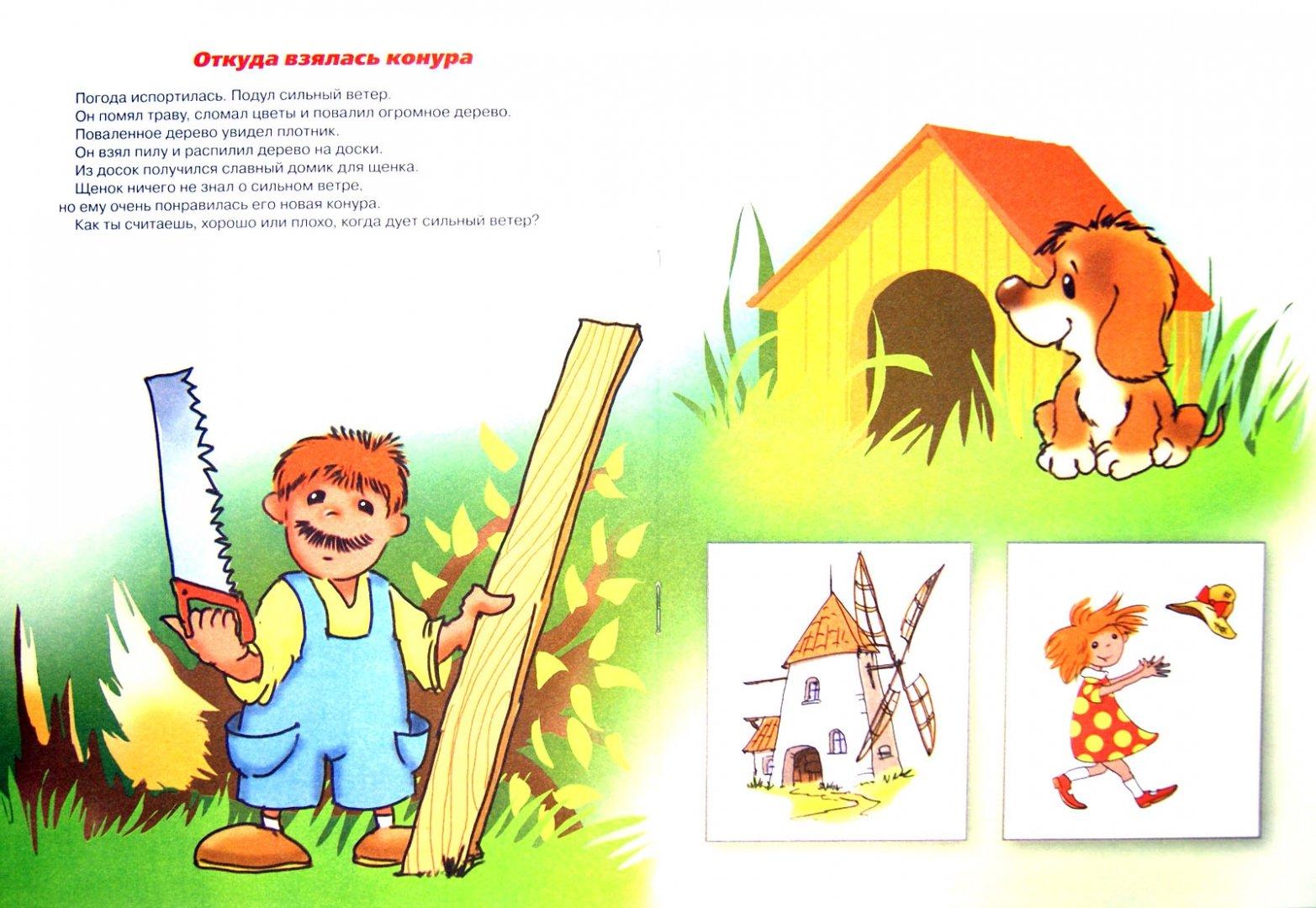 Иллюстрация 1 из 4 для Хорошо или плохо - Т. Куликовская   Лабиринт - книги. Источник: Лабиринт