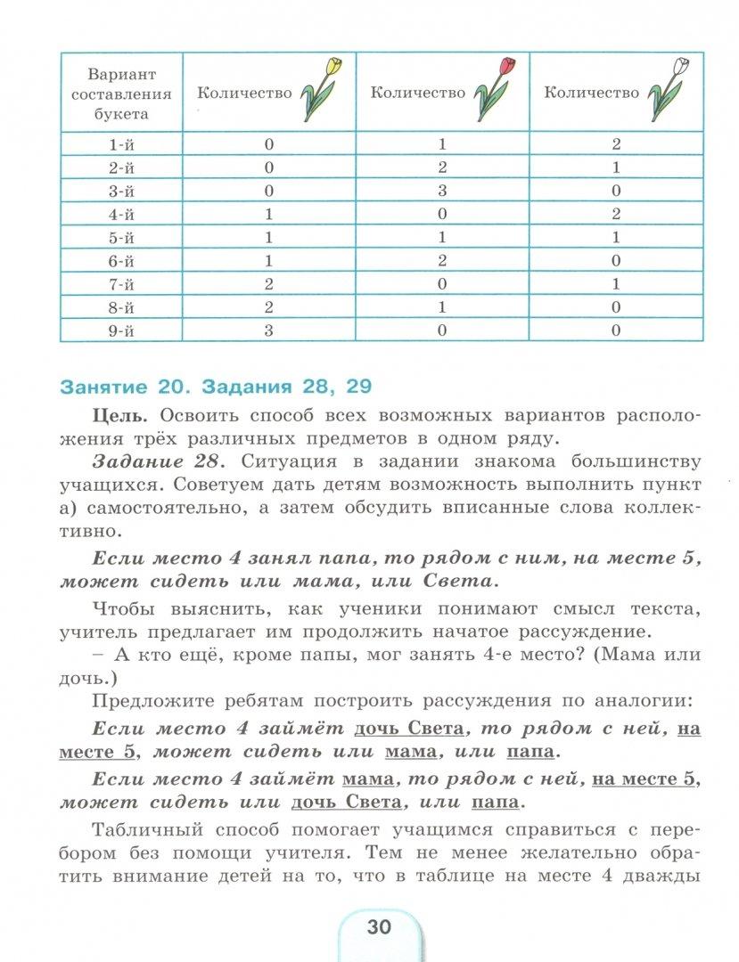 Иллюстрация 1 из 2 для Математика и информатика. 1-4 классы. Учимся решать комбинаторные задачи. ФГОС - Истомина, Редько, Тихонова | Лабиринт - книги. Источник: Лабиринт