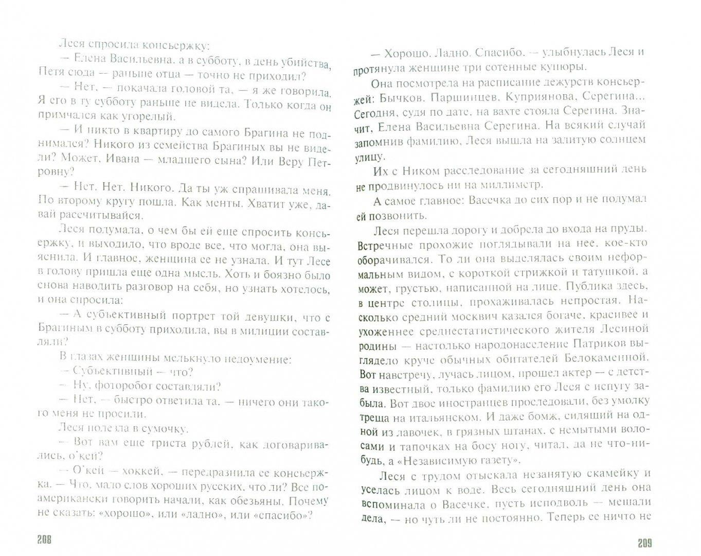 Иллюстрация 1 из 2 для Внебрачная дочь продюсера - Литвинова, Литвинов | Лабиринт - книги. Источник: Лабиринт