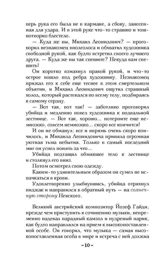 Иллюстрация 9 из 14 для Зелье сатаны - Наталия Александрова | Лабиринт - книги. Источник: Лабиринт