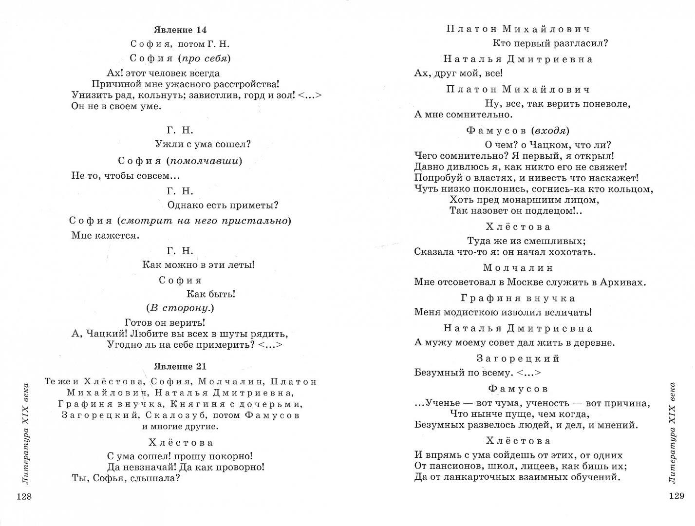 Иллюстрация 1 из 7 для Литература. 9 класс. Учебник-хрестоматия. В 2-х частях. Часть 1 - Курдюмова, Леонов, Марьина, Колокольцев | Лабиринт - книги. Источник: Лабиринт