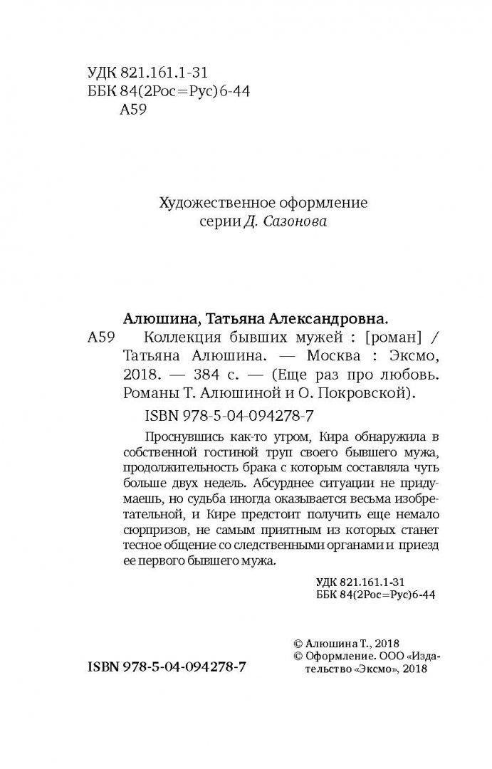 Иллюстрация 1 из 15 для Коллекция бывших мужей - Татьяна Алюшина | Лабиринт - книги. Источник: Лабиринт