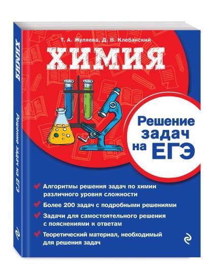 кузьменко еремин попков химия решение задач