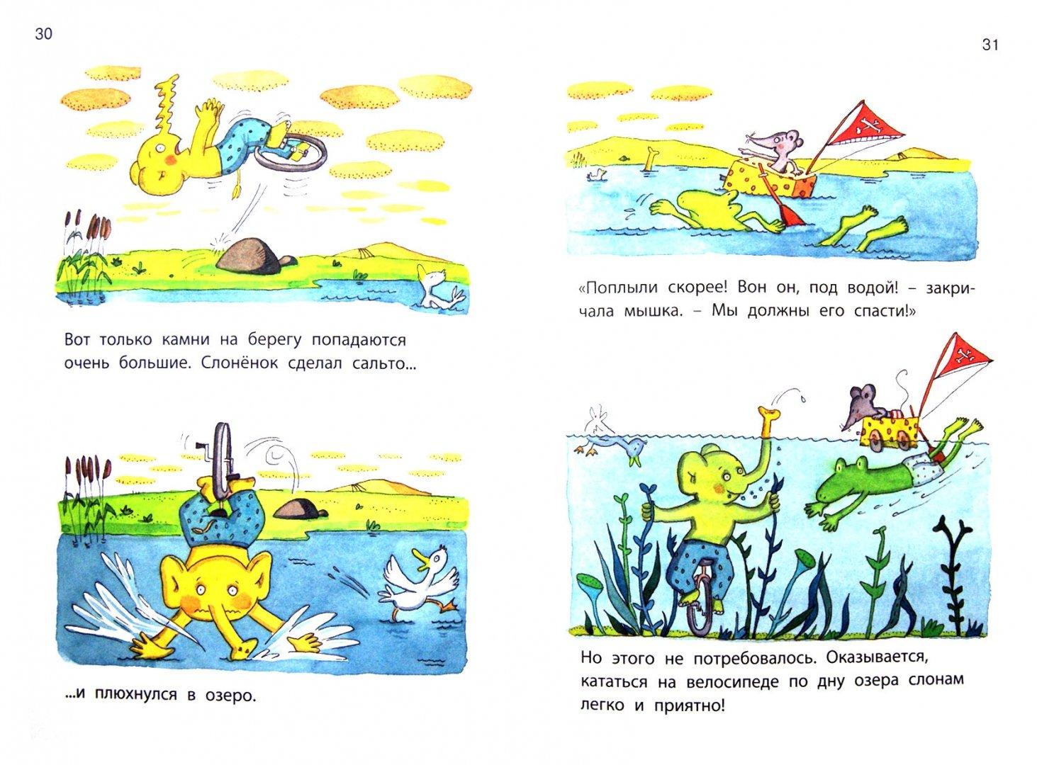 Иллюстрация 1 из 26 для Три веселых друга - Даниела Кулот | Лабиринт - книги. Источник: Лабиринт