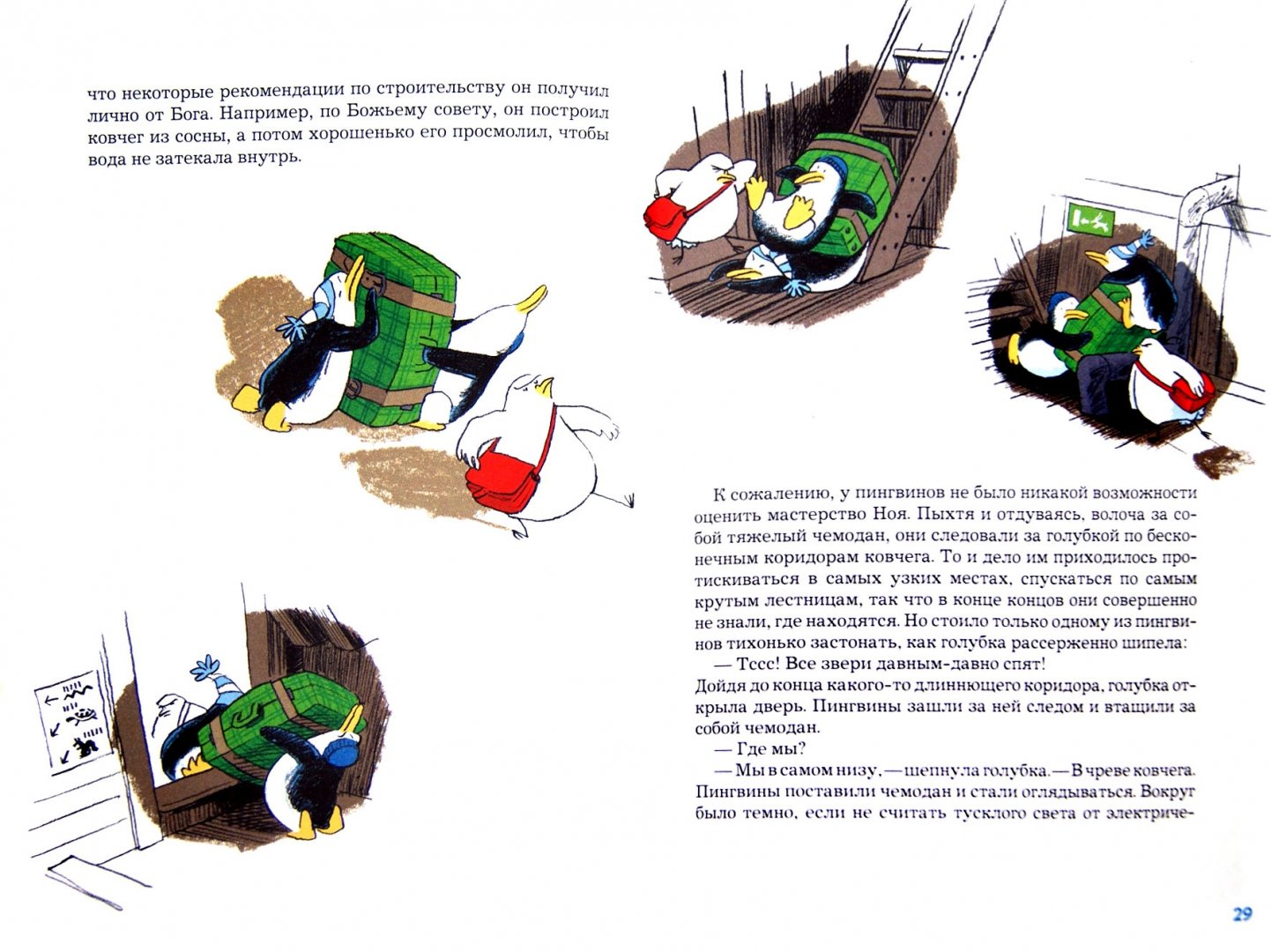 Иллюстрация 1 из 10 для Ковчег отходит ровно в восемь - Ульрих Хуб   Лабиринт - книги. Источник: Лабиринт