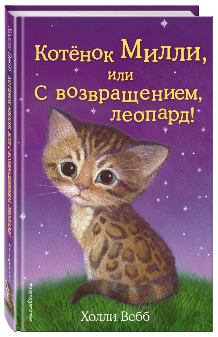 Иллюстрация 1 из 48 для Котёнок Милли, или С возвращением, леопард! - Холли Вебб | Лабиринт - книги. Источник: Лабиринт