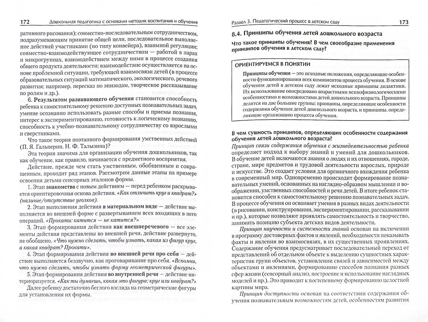Иллюстрация 1 из 40 для Дошкольная педагогика с основами методик воспитания и обучения. Учебник для ВУЗов | Лабиринт - книги. Источник: Лабиринт