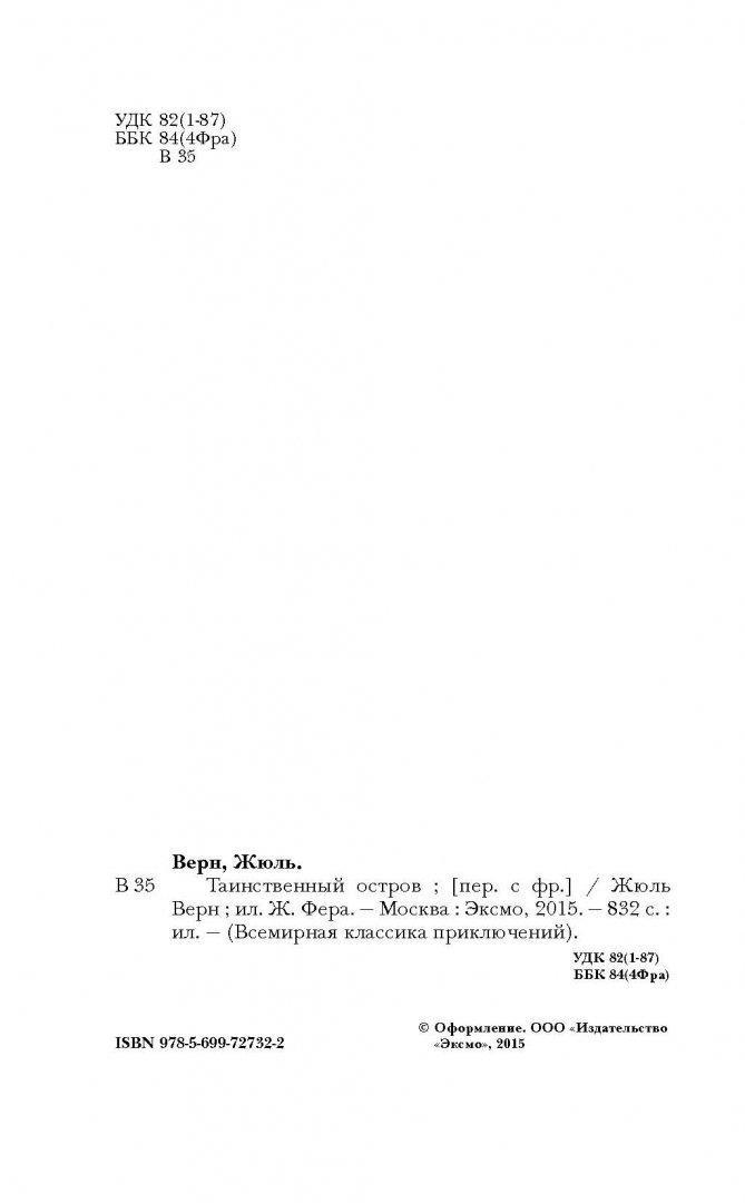 Иллюстрация 4 из 78 для Таинственный остров - Жюль Верн | Лабиринт - книги. Источник: Лабиринт