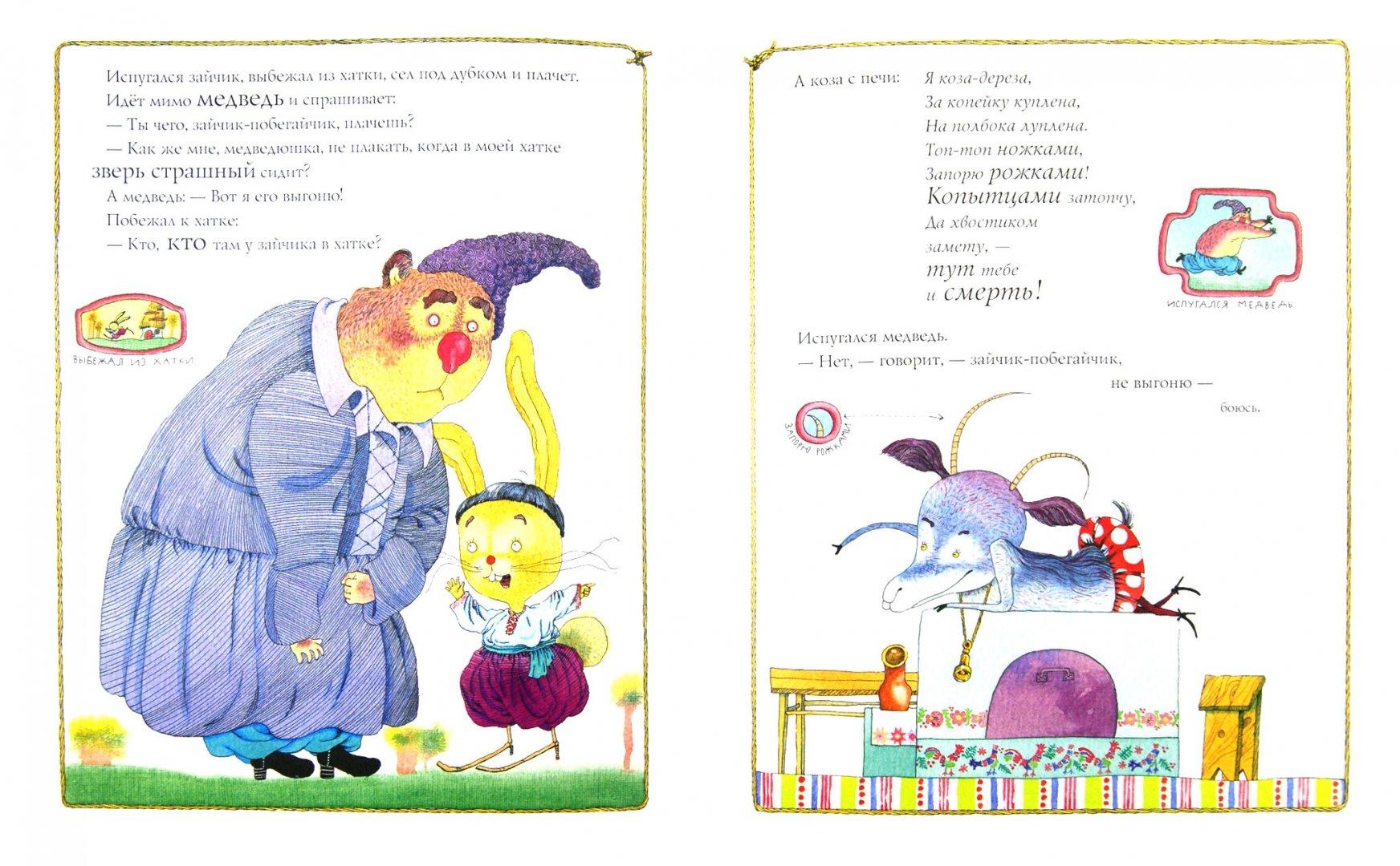 Иллюстрация 1 из 16 для Коза-Дереза | Лабиринт - книги. Источник: Лабиринт