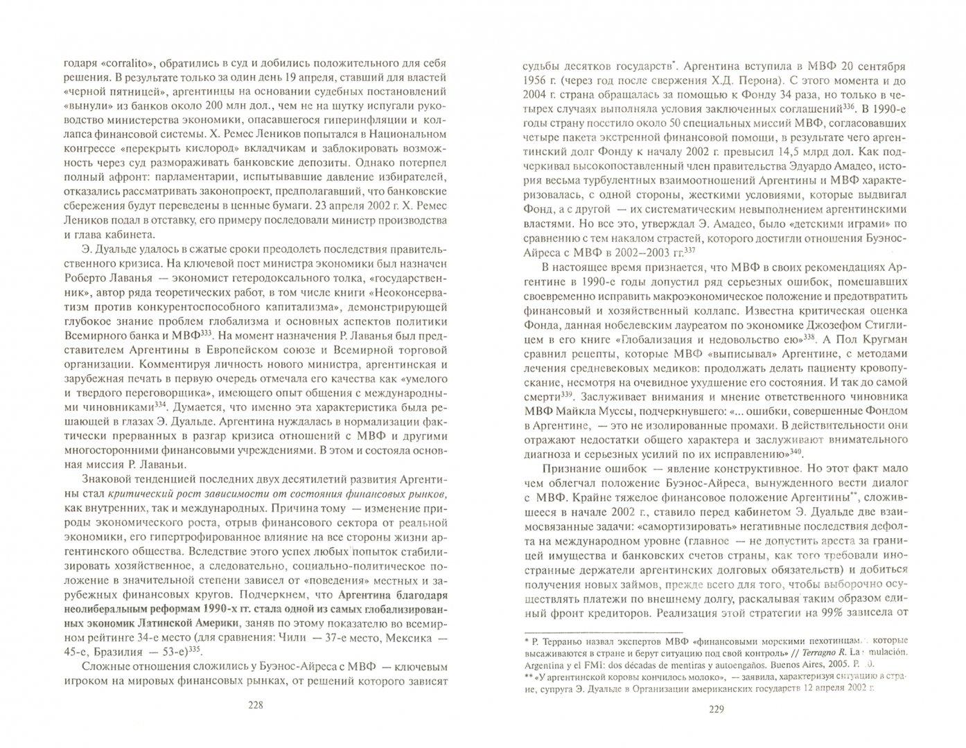 Иллюстрация 1 из 2 для Перед вызовами времени. Циклы модернизации и кризисы в Аргентине - Петр Яковлев   Лабиринт - книги. Источник: Лабиринт
