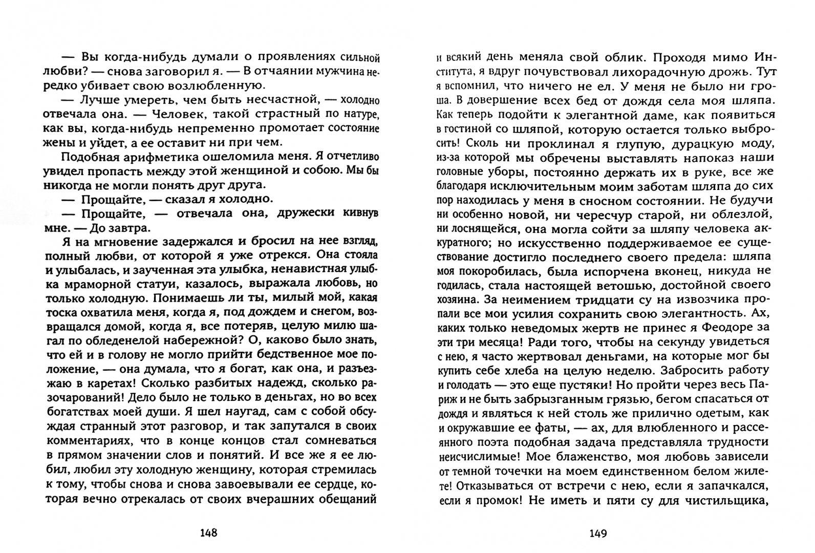 Иллюстрация 1 из 12 для Шагреневая кожа. Неведомый шедевр - Оноре Бальзак | Лабиринт - книги. Источник: Лабиринт