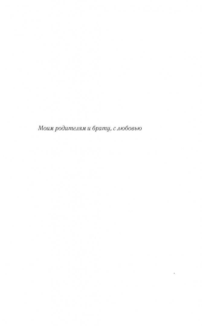 Иллюстрация 3 из 14 для Поезд пишет пароходу - Анна Лихтикман   Лабиринт - книги. Источник: Лабиринт