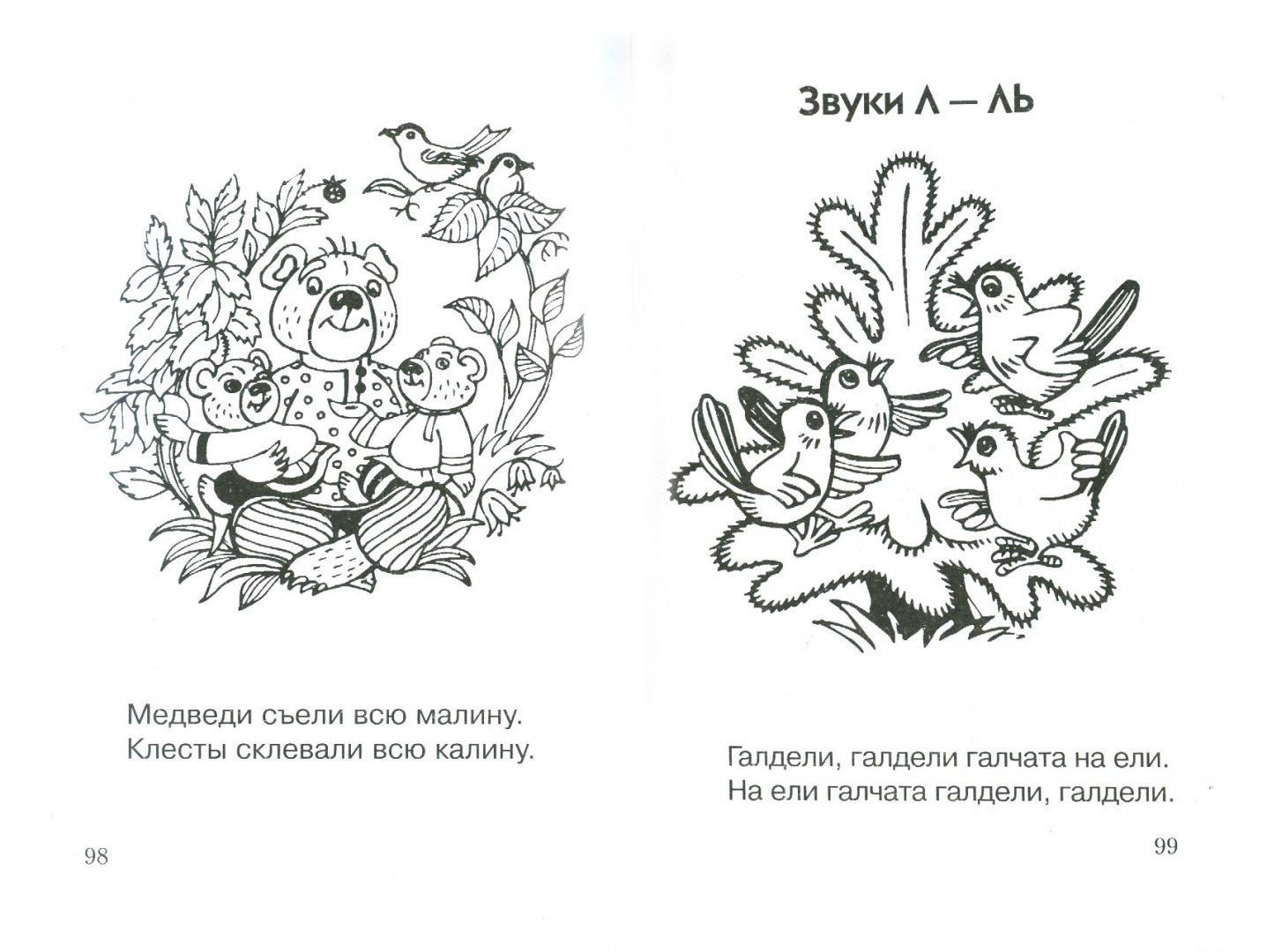 Скороговорка для детей картинки с пояснением распечатать