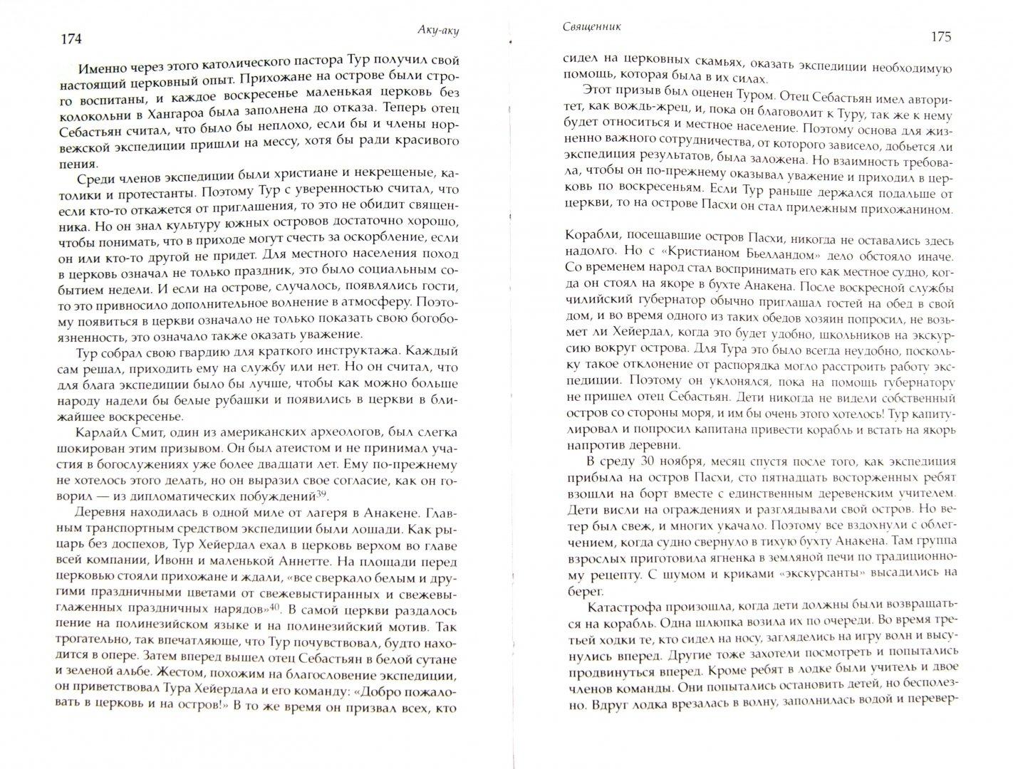 Иллюстрация 1 из 16 для Тур Хейердал. Биография. Книга 2. Человек и мир - Рагнар Квам | Лабиринт - книги. Источник: Лабиринт