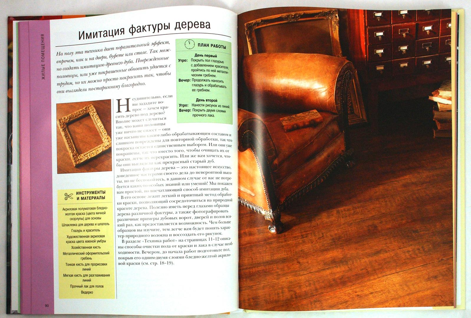 Иллюстрация 1 из 21 для Уютный дом за выходные: 50 идей для дизайна и декорирования | Лабиринт - книги. Источник: Лабиринт