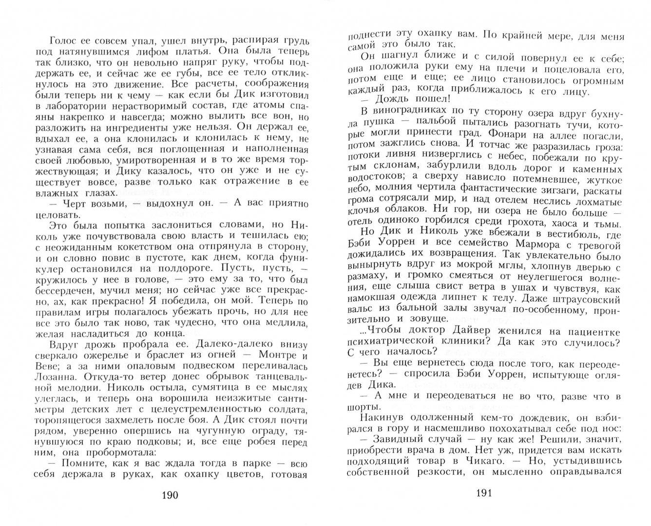 Иллюстрация 1 из 27 для Ночь нежна - Фрэнсис Фицджеральд | Лабиринт - книги. Источник: Лабиринт