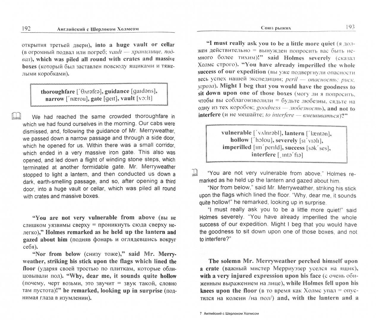 Иллюстрация 1 из 26 для Английский с Шерлоком Холмсом - Артур Дойл | Лабиринт - книги. Источник: Лабиринт