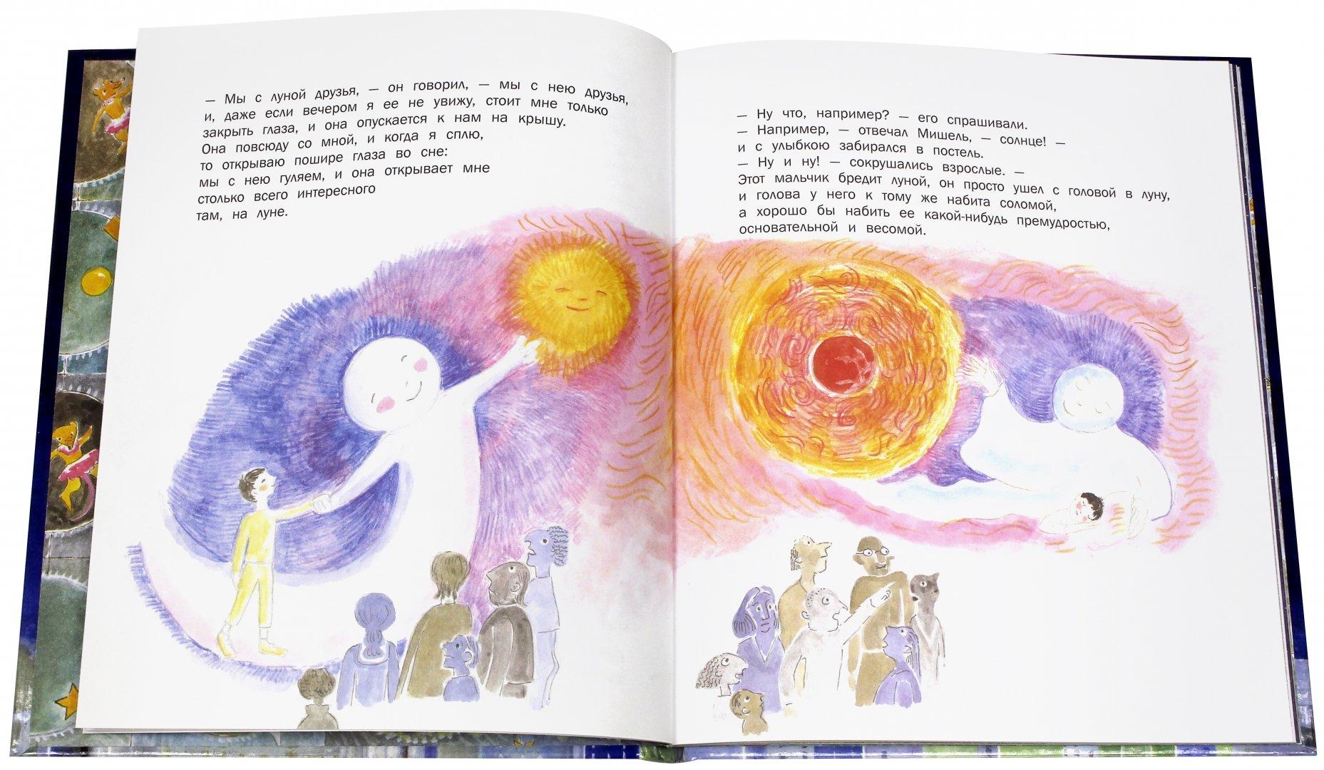 Иллюстрация 1 из 31 для Лунная опера - Жак Превер   Лабиринт - книги. Источник: Лабиринт