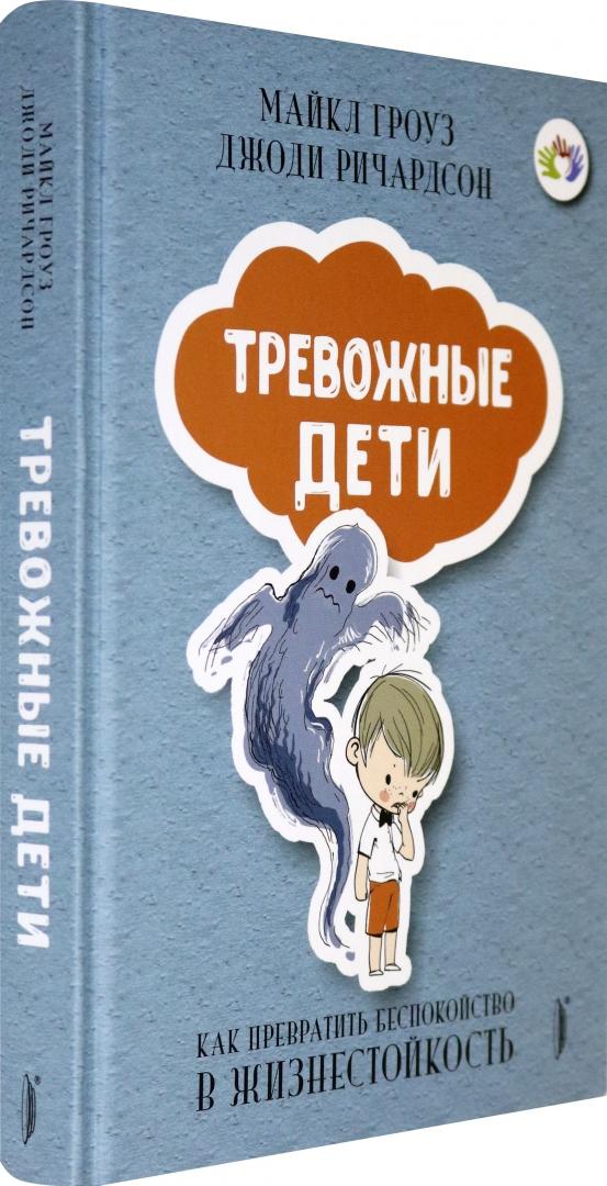 Иллюстрация 1 из 28 для Тревожные дети. Как превратить беспокойство в жизнестойкость - Гроуз, Ричардсон | Лабиринт - книги. Источник: Лабиринт