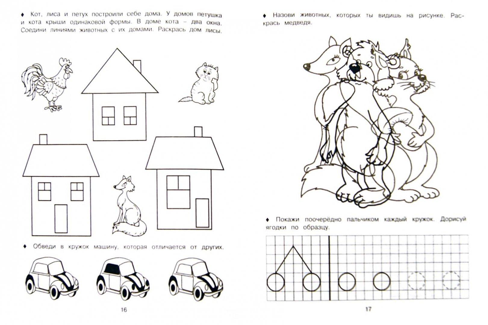 Иллюстрация 1 из 16 для Развиваем внимание. Для детей от 4-х лет - Елена Соколова   Лабиринт - книги. Источник: Лабиринт