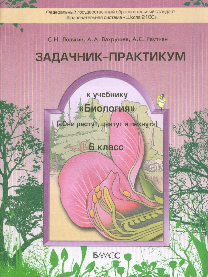 Иллюстрация 1 из 2 для Биология. 6 класс. Задачник-практикум. ФГОС - Ловягин, Вахрушев, Раутиан   Лабиринт - книги. Источник: Лабиринт