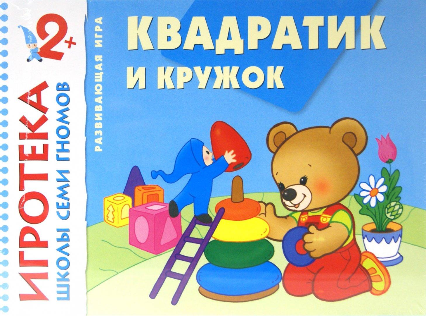 Иллюстрация 1 из 9 для Квадратик и кружок. Знакомство с формой. Развивающая игра для детей от 2 лет | Лабиринт - игрушки. Источник: Лабиринт