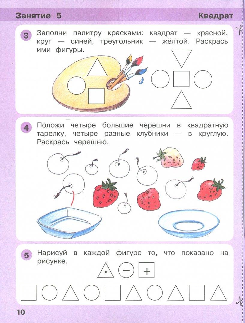 Иллюстрация 1 из 34 для Игралочка. Математика для детей 4-5 лет. Часть 2. ФГОС ДО - Петерсон, Кочемасова | Лабиринт - книги. Источник: Лабиринт