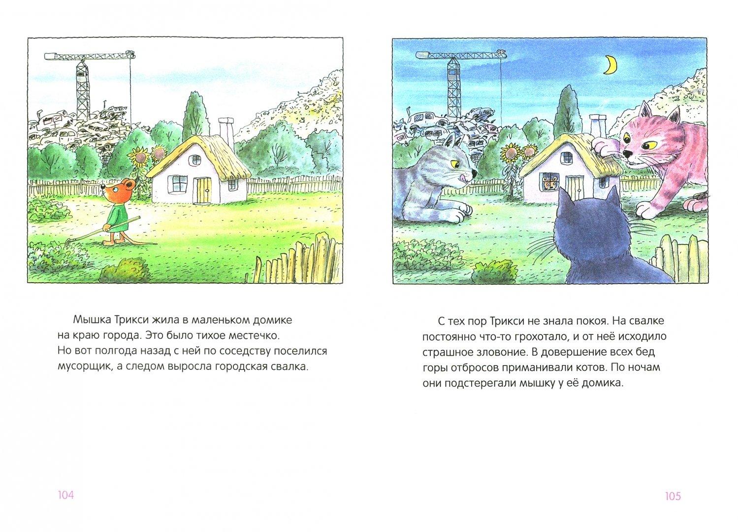 Иллюстрация 1 из 42 для Где спит мышка? Весенние и летние истории - Эрвин Мозер   Лабиринт - книги. Источник: Лабиринт
