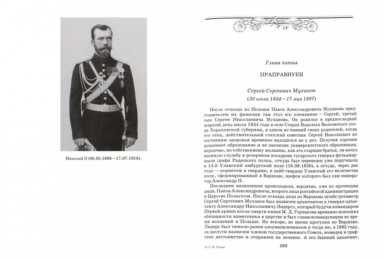 Иллюстрация 1 из 14 для Мухановы - Геннадий Чагин | Лабиринт - книги. Источник: Лабиринт