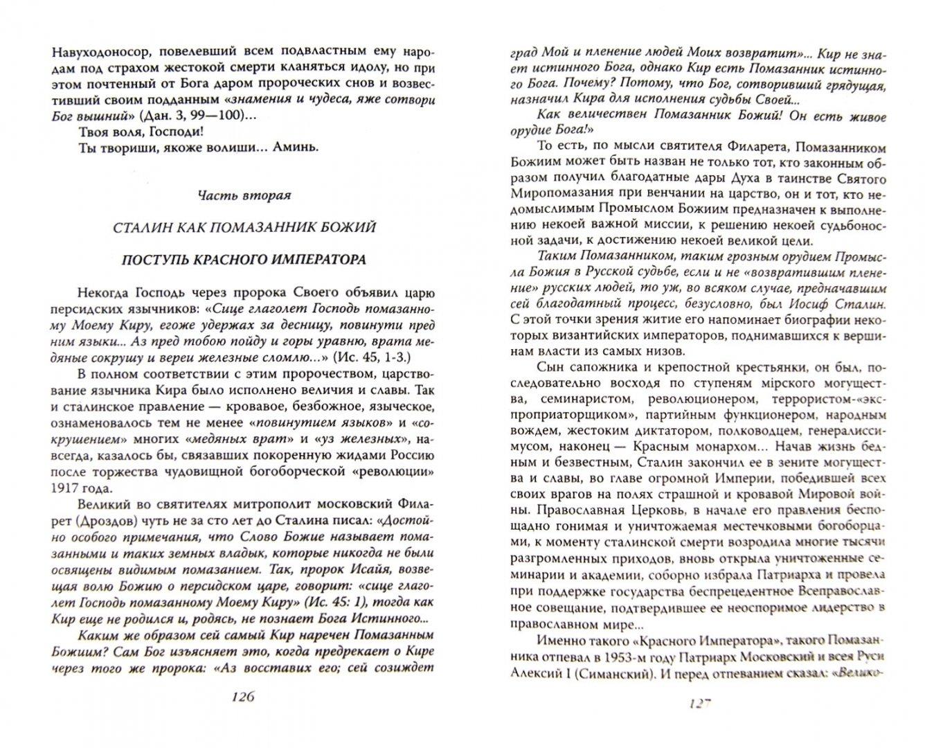 Иллюстрация 1 из 12 для Кто против нас? - Константин Душенов   Лабиринт - книги. Источник: Лабиринт